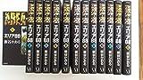 エリア88 (2003年再発) コミック 全13巻完結セット (MFコミックス―フラッパーシリーズ)