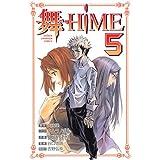 舞ーHiME 5 (少年チャンピオン・コミックス)