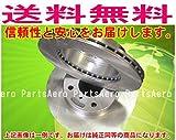 送料無料 キャンター FE517 フロントブレーキローター 1枚 要適合確認必要