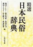 精選 日本民俗辞典
