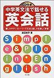 CD付き中学英文法で話せる英会話―親しみやすいストーリーで文法と話し方を楽しく学習