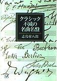 クラシック不滅の名曲名盤 (講談社プラスアルファ文庫)