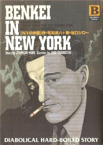 BENKEI IN NEW YORK[N.Y.の弁慶]