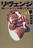 リヴェンジ―強いジャパンが帰って来た!