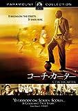 コーチ・カーター スペシャル・コレクターズ・エディション [DVD]