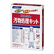 【業務用】かんたん汚物処理キット 1セット(花王プロフェッショナルシリーズ)