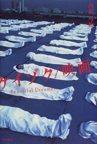 ケイゾク/映画―Beautiful Dreamer