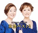 由紀さおり 安田祥子 童謡 ベスト 2 赤いくつ 竹田の子守唄 トルコ行進曲 CD2枚組 2CD-430