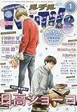幻冬舎 ルチル 2016年 01 月号 [雑誌]の画像