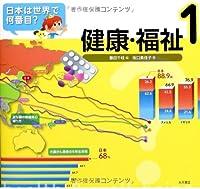 日本は世界で何番目?1 健康・福祉