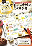 もっとかわいい手帳のつくりかた mizutamaさん考案オリジナルはんこ付き (e-MOOK) 画像