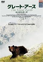 グレート・アース 3~ビッグ・ハンターズ~ [DVD]