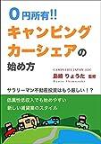 0円所有!キャンピングカーシェアの始め方: 低属性低収入でも始めやすい新しい賃貸業のスタイル