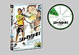 シャカリキ! スタンダード・エディション [DVD] 画像