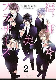 福耳☆美ブラザーズ(2) (ITANコミックス)
