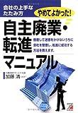 自主廃業・転進マニュアル (アスカビジネス)