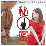秘密[DVD]