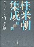 桂米朝集成〈第4巻〉師・友・門人