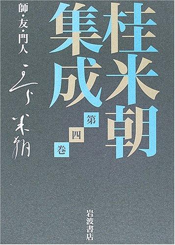 桂米朝集成〈第4巻〉師・友・門人の詳細を見る