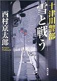 十津川警部 雪と戦う (角川文庫)