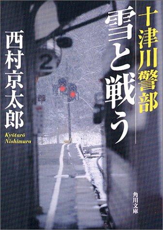 十津川警部 雪と戦う (角川文庫)の詳細を見る