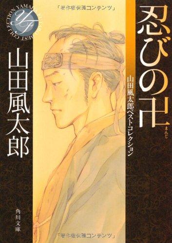 忍びの卍  山田風太郎ベストコレクション (角川文庫)の詳細を見る