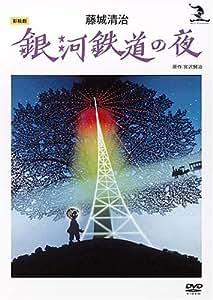 藤城清治 銀河鉄道の夜 [DVD]