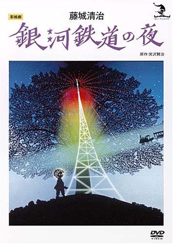 藤城清治 銀河鉄道の夜 [DVD]の詳細を見る
