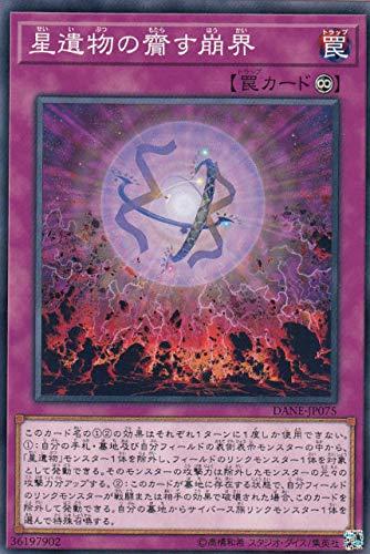 遊戯王 DANE-JP075 星遺物の齎す崩界 (日本語版 ノーマル) ダーク・ネオストーム