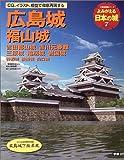 よみがえる日本の城7 広島城 (歴史群像シリーズ)
