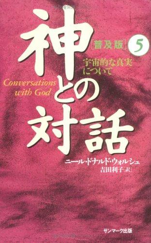 神との対話 普及版〈5〉宇宙的な真実についての詳細を見る