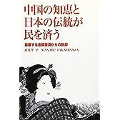 中国の知恵と日本の伝統が民を済う―崩壊する虚構経済からの脱却