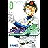 ダイヤのA act2(8) (週刊少年マガジンコミックス)