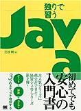 独りで習う Java (独習ジュニアシリーズ)