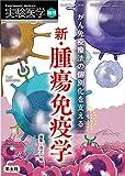 実験医学増刊 Vol.37 No.15 がん免疫療法の個別化を支える新・腫瘍免疫学 画像