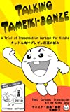 トーキングため息坊主 (Talking Tameik-bonze Book 0) (English Edition)