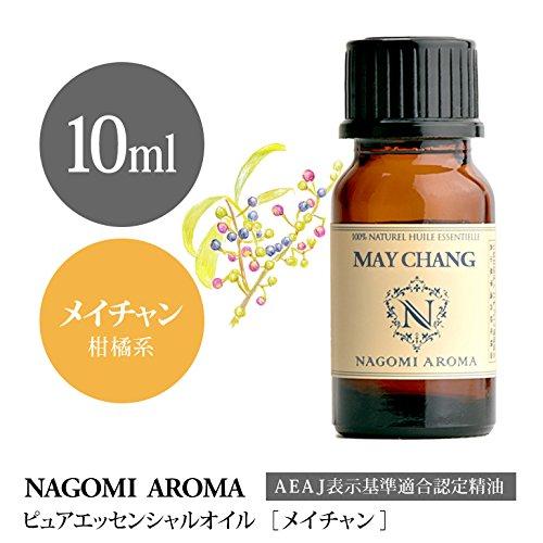 NAGOMI AROMA メイチャン(リツェアクベバ) 10ml 【AEAJ認定精油】【アロマオイル】