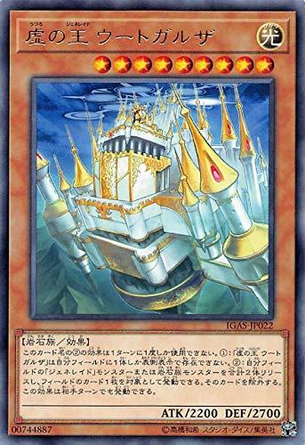 虚の王 ウートガルザ レア 遊戯王 イグニッション・アサルト igas-jp022