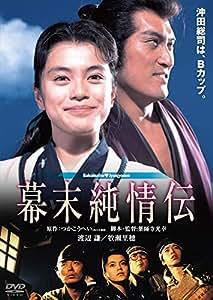 幕末純情伝 角川映画 THE BEST [DVD]