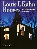 Louis I.Kahn Houses―ルイス・カーンの全住宅:1940‐1974 画像