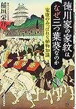 徳川家の家紋はなぜ三つ葉葵なのか: 家康のあっぱれな植物知識
