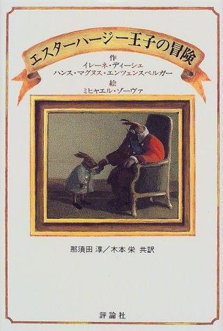 エスターハージー王子の冒険 (児童図書館・文学の部屋)