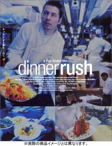 ディナーラッシュ スペシャル・エディション [DVD]