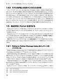 [第2版]Python 機械学習プログラミング 達人データサイエンティストによる理論と実践 (impress top gear) 画像