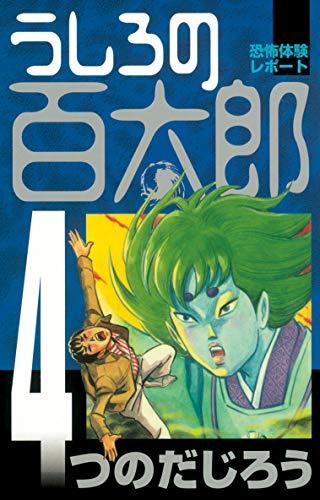 うしろの百太郎(4) (週刊少年マガジンコミックス)