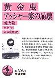 黄金虫・アッシャー家の崩壊 他九篇 (岩波文庫)