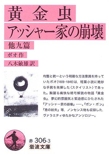 黄金虫・アッシャー家の崩壊 他九篇 (岩波文庫)の詳細を見る