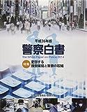 警察白書 平成26年版 特集:変容する捜査環境と警察の取組