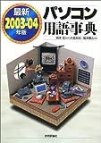 最新パソコン用語事典〈2003‐'04年版〉
