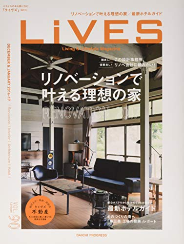 RoomClip商品情報 - LiVES(ライヴズ) 2016年12月号 VOL.90